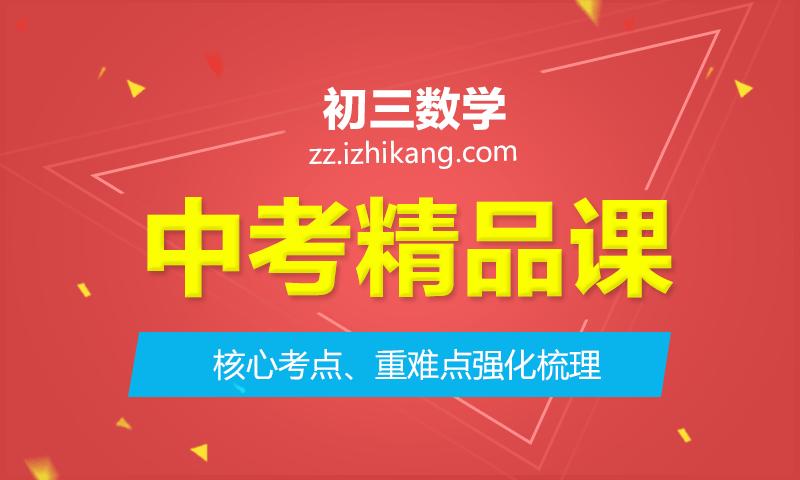 郑州初三数学1对1辅导课程