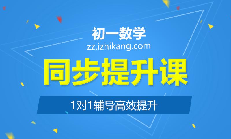 郑州爱智康初一年级数学1对1课程