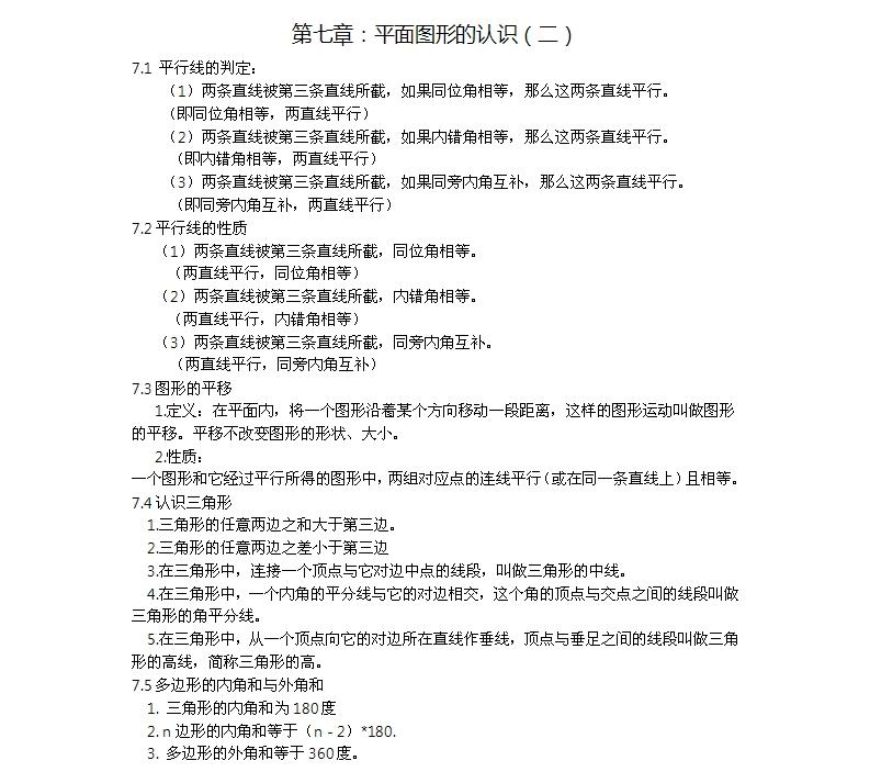 初一下数学知识点归纳--平面图形的认识_南京