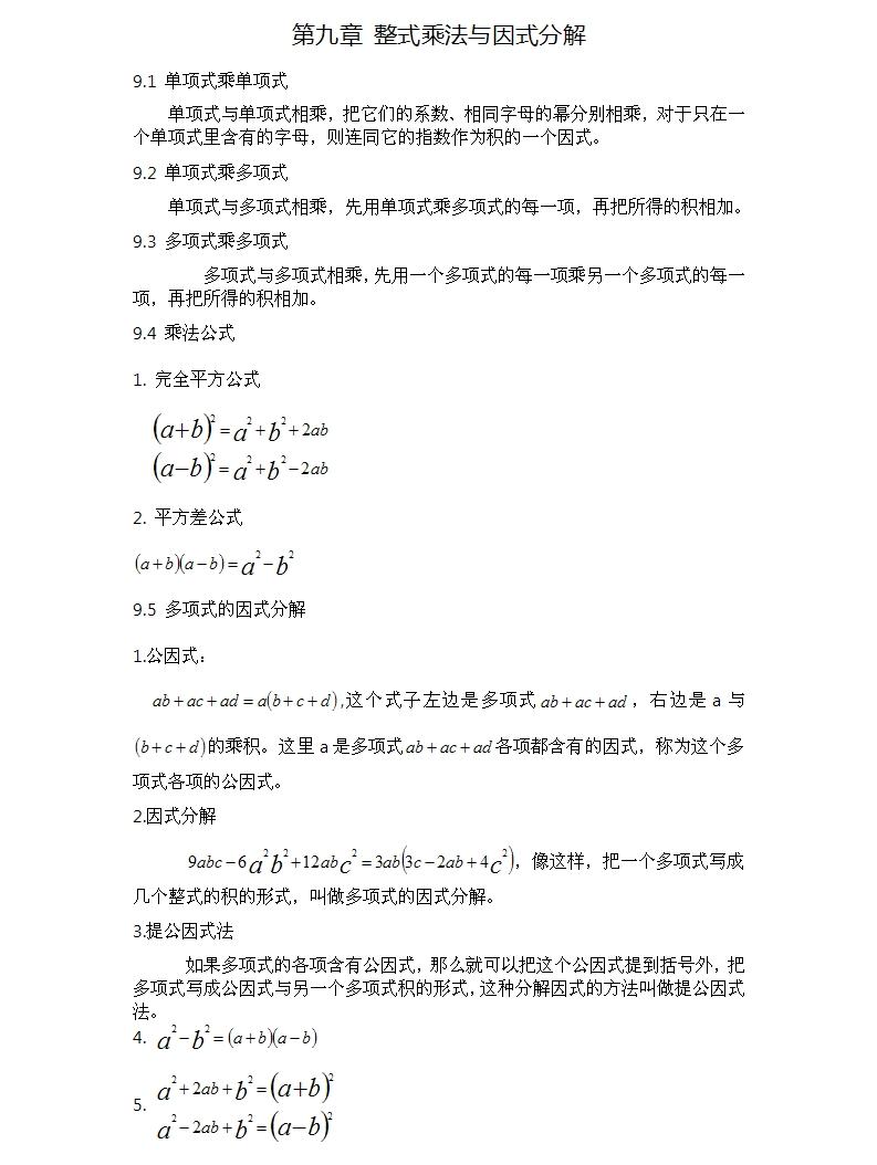 初一下数学知识点归纳--整式乘法与因式分解_