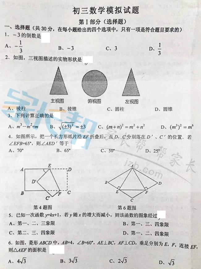 2015年交大附中中考二模数学试题