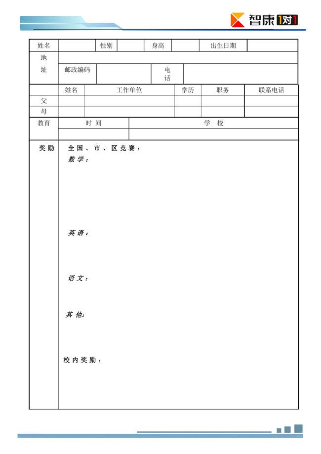 2016年小升初简历模板(7)