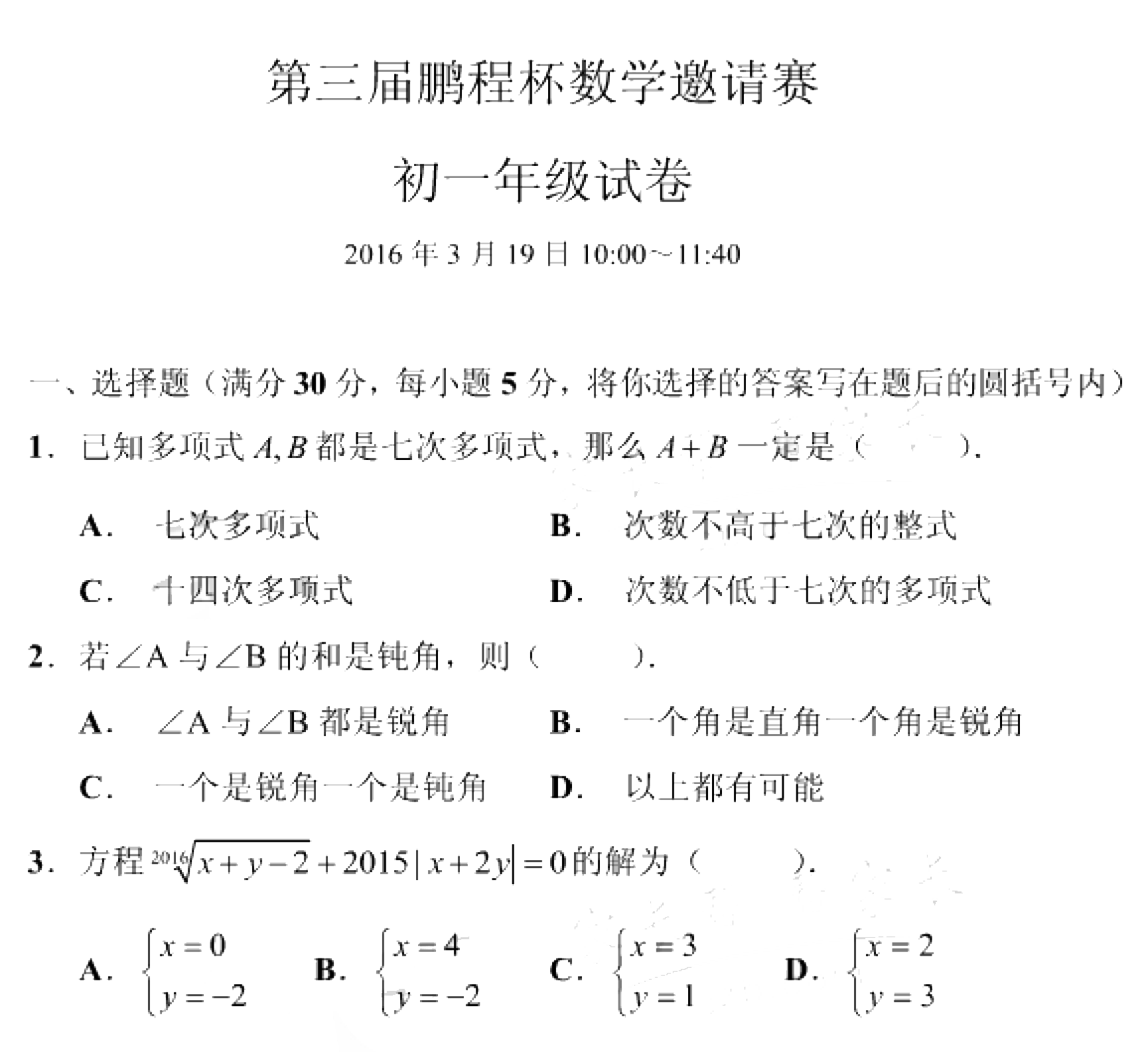 2016年鹏程杯数学邀请赛初中一年级试题及答案