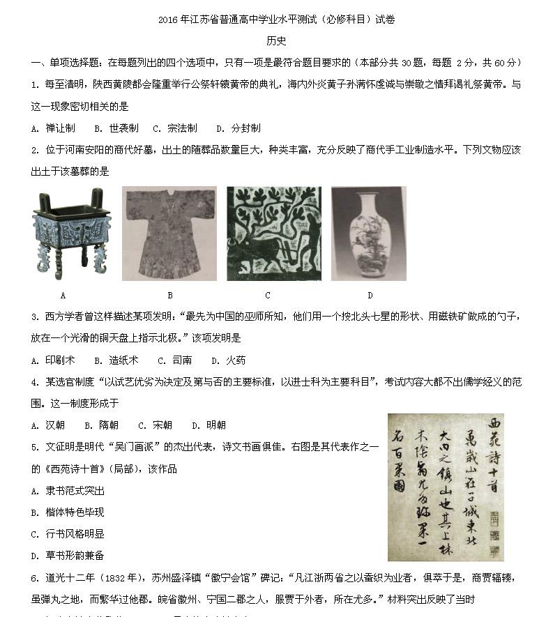 2016年江苏普通高中学业水平测试历史试卷(试题)