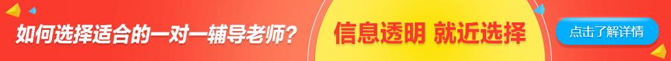 2016杭州一对一辅导名师推荐