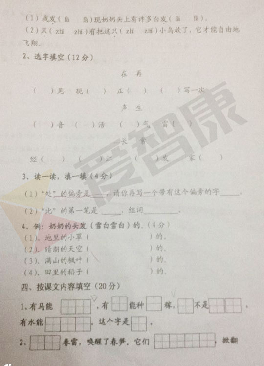 鼓楼区 凤凰城小学一年级语文期中测试卷 2