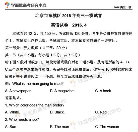 2016年北京东城区高三一模英语试卷及答案解析