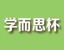 2016年深圳学而思杯报名通知