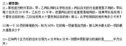 2016年北京101中新初一分班考试