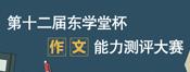第十二届东学堂杯作文能力测评大赛