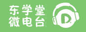 东学堂微电台