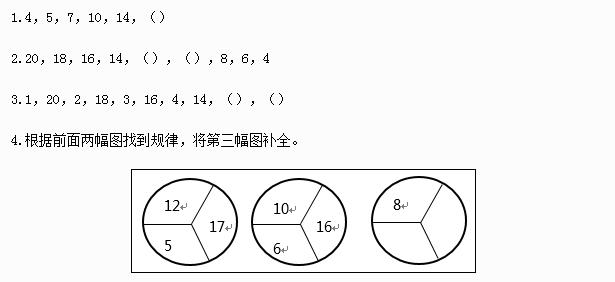 一年级小学数学题及答案:数列规律