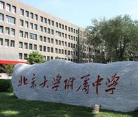 北京市中学介绍:北大附中