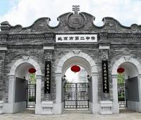 北京市中学介绍:北京二中