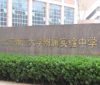 北京市中学介绍:北师大实验中学