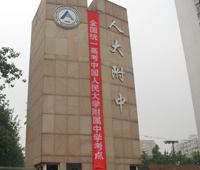 北京市中学介绍:人大附中