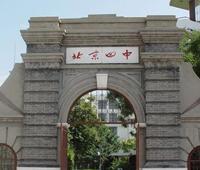 北京市中学介绍:北京四中