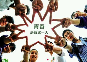 北京省高考志愿表