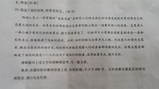 2016武汉初三四月调考语文作文题目