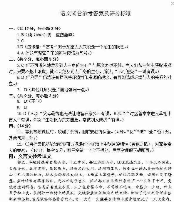 2016年武汉初三四月调考语文试卷答案