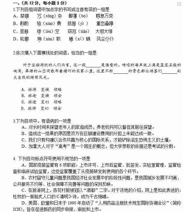2016年武汉初三四月调考语文考试试卷