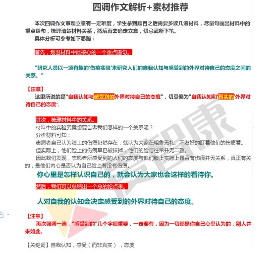 2016武汉初三四月调考语文作文分析