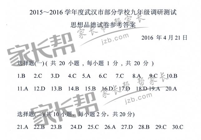 2016年武汉初三四月调考思品试卷答案