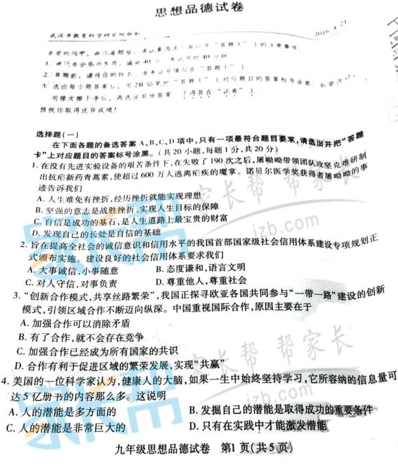 2016年武汉初三四月调考思品考试试卷