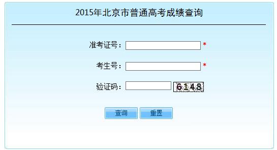 2016年高考成绩查询入口