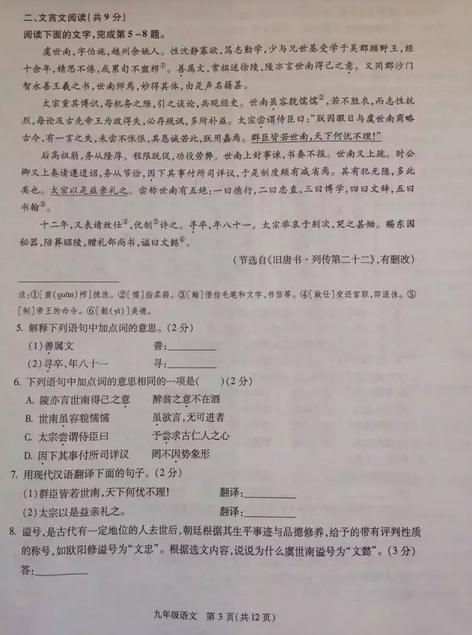 2016年北京海淀区中考一模语文试题