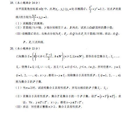 2016北京市朝阳区高三二模数学(理科)试题