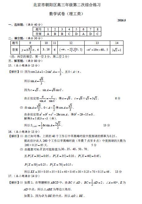 2016北京市朝阳区高三二模数学(理科)试题答案解析