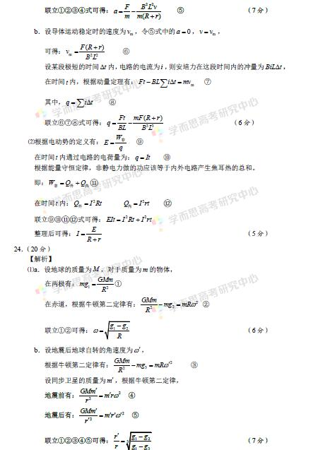 2016北京市朝阳区高三二模理综试题答案解析