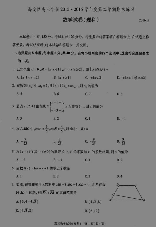 2016北京市海淀区高三二模数学(理科)试题