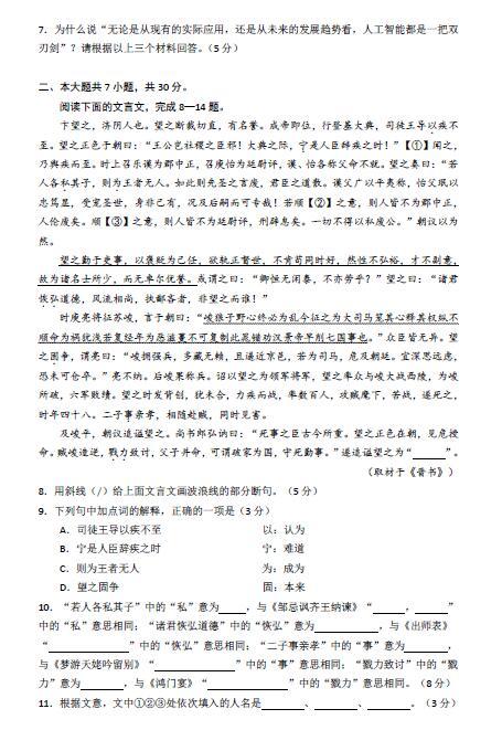 2016北京市朝阳区高三二模语文试题