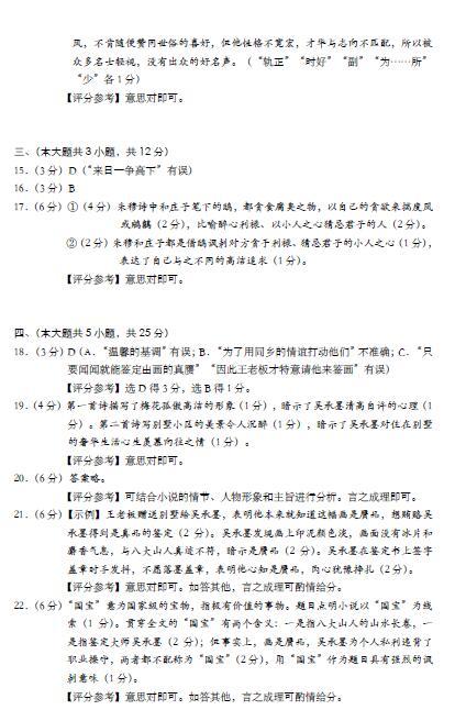 2016北京市朝阳区高三二模语文试题答案解析