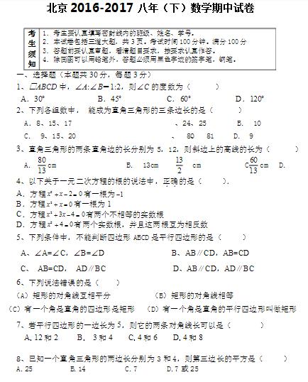 初二数学�zh�_北京初二下册数学期中试卷