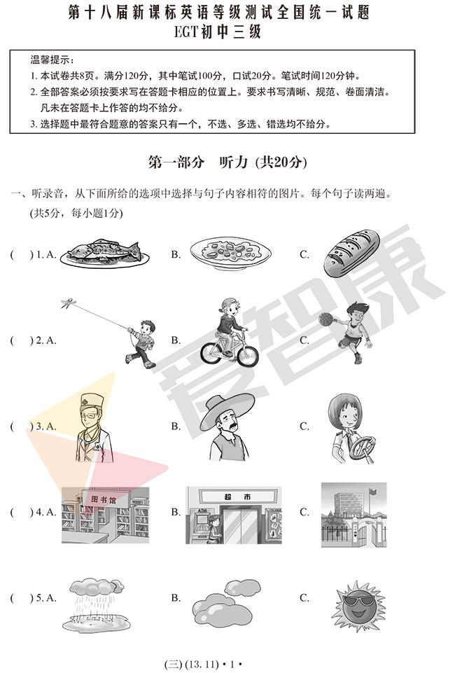 【24届新课标英语等级考试】