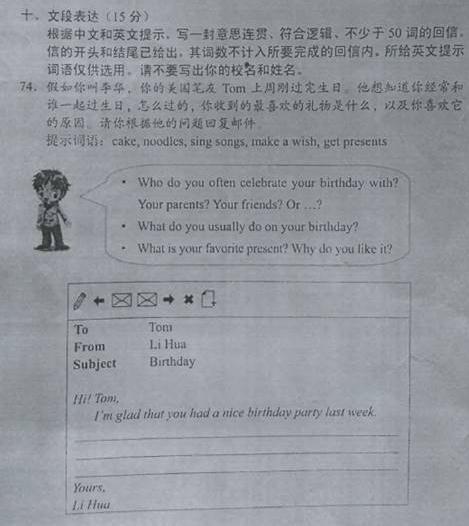 北京英语中考作文