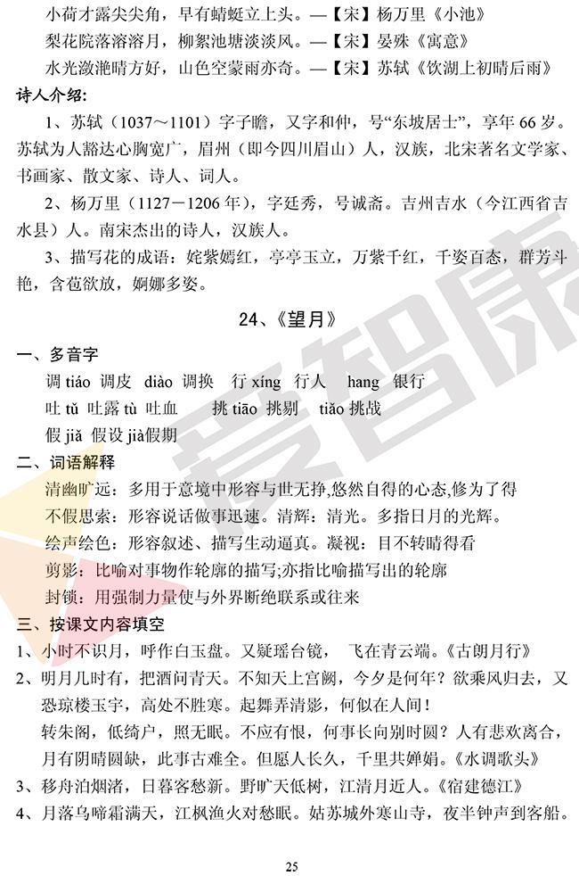 五年级下册语文第七单元知识点(2)