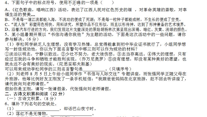 北京语文试卷v语文初中棉中初中考东辰吗可以图片