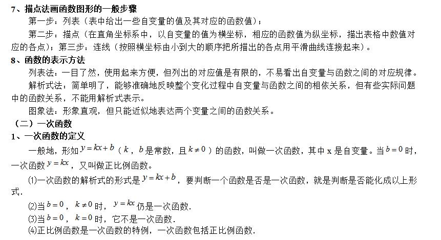北京初中数学八年级一次函数的相关知识点