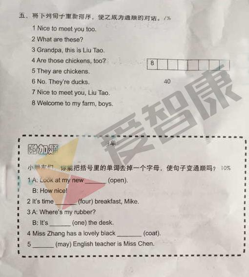 015年小学三年级下册英语期末试卷 真题 4