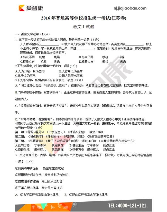 【高考资料】2016年江苏高考语文试卷