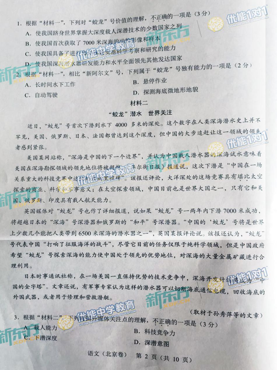 2016北京高考语文作文题目 解析