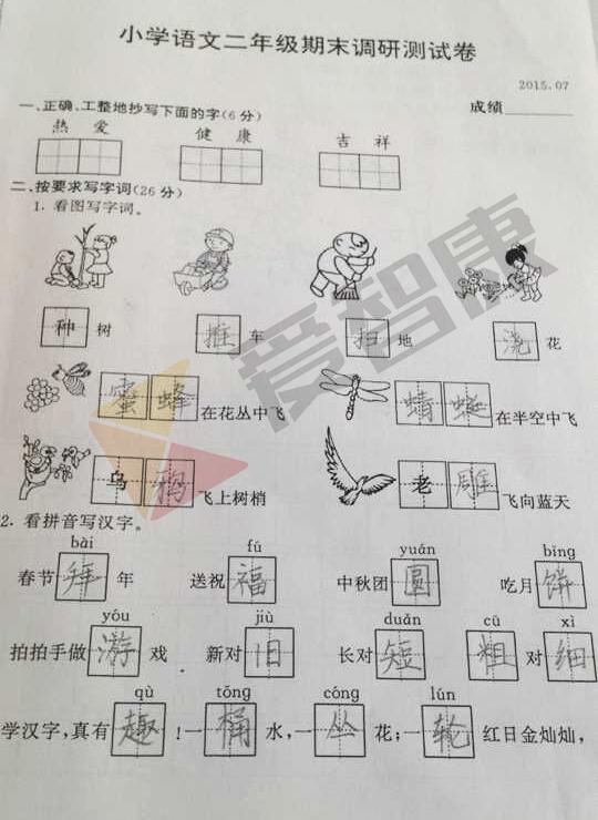 江宁区期末考试,二年级语文期末考试,二年级语文,二年级期末考试