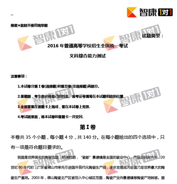 2016广东高考文综试题(全国1卷高考文综试题)