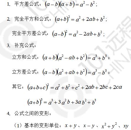 北京状语公式初中从句_智康1对1英语初中乘法时间数学ppt图片
