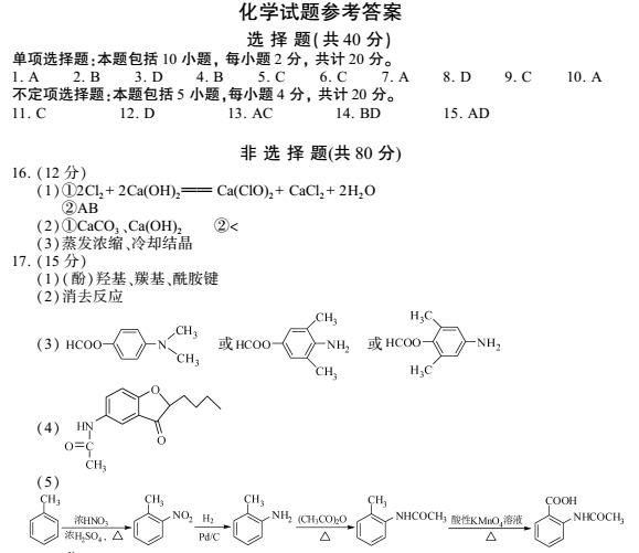 【高考资料】2016年江苏高考化学试卷答案
