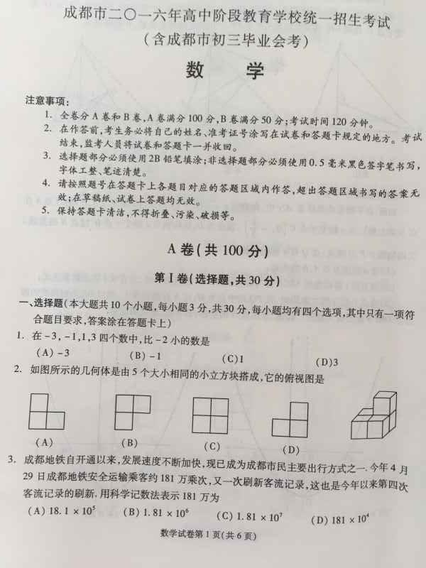 2016年成都中考数学试题